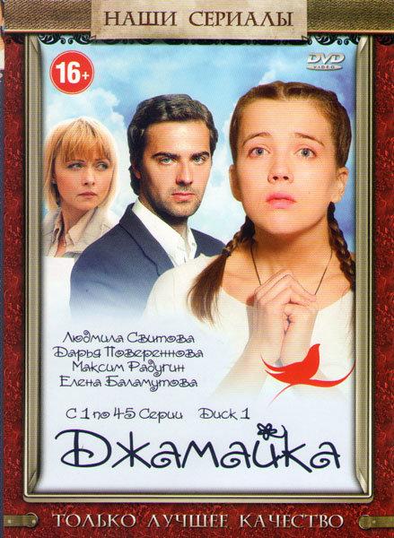 Джамайка (45 серий) на DVD