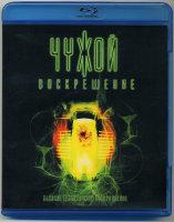Чужой Воскрешение (Blu-ray)