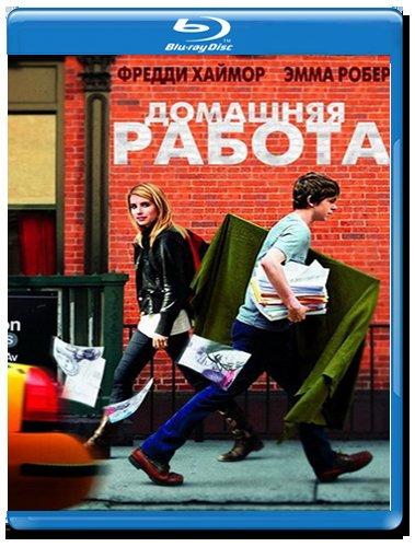 Домашняя работа (Blu-ray) на Blu-ray