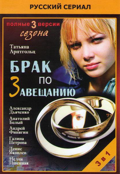 Брак по завещанию 1,2,3 Сезоны (29 серий) (3DVD)* на DVD