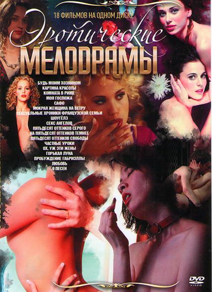 Эротические мелодрамы (Будь моим хозяином / Мокрая женщина на ветру / Частные уроки / Секс ангелов / Сексуальные хроники французкой семьи / Не привычк на DVD