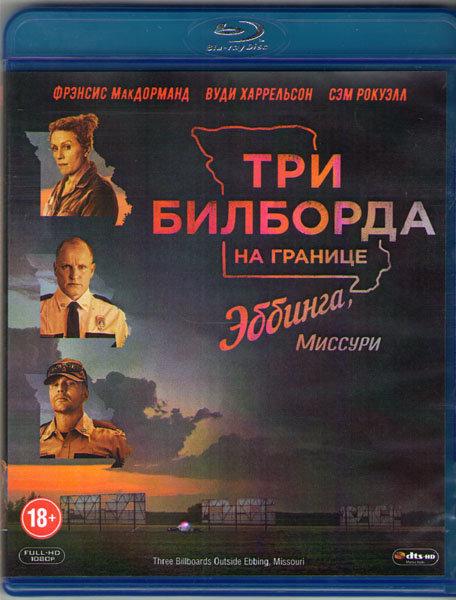 Три билборда на границе Эббинга Миссури (Blu-ray)* на Blu-ray