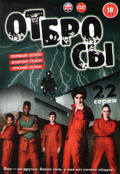 Плохие (Отбросы) 1,2,3 Сезоны (22 серии) на DVD