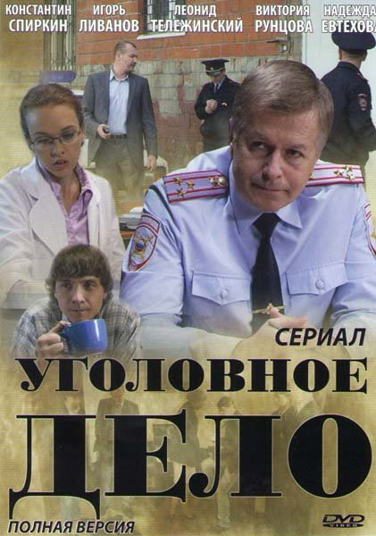 Уголовное дело (4 серии) на DVD