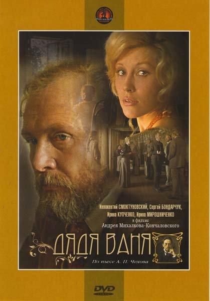 Дядя Ваня на DVD