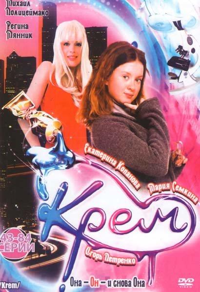 Крем (43-84 серии) на DVD