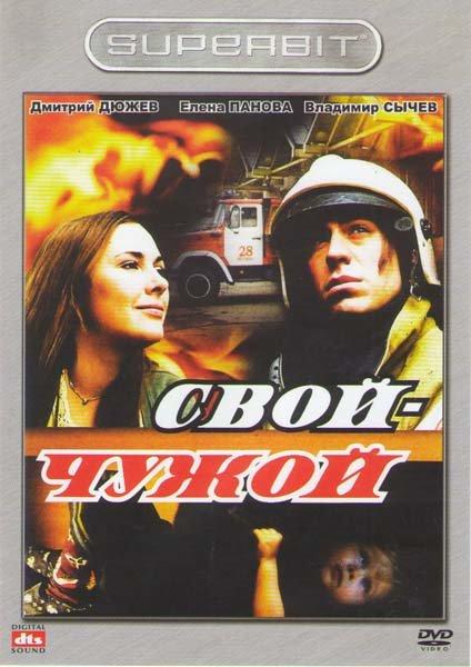 Свой чужой на DVD