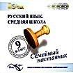 Семейный наставник. Русский язык. Средняя школа. 9 класс (CD-ROM)