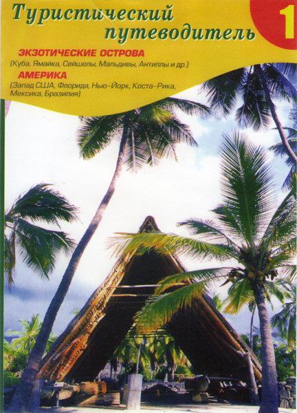 Туристический путеводитель 1 (Экзотические острова / Америка) на DVD