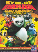 Кунг фу панда Захватывающие легенды (Кунг фу Панда Удивительные легенды) 2 Сезон (25 серий) (2 DVD)