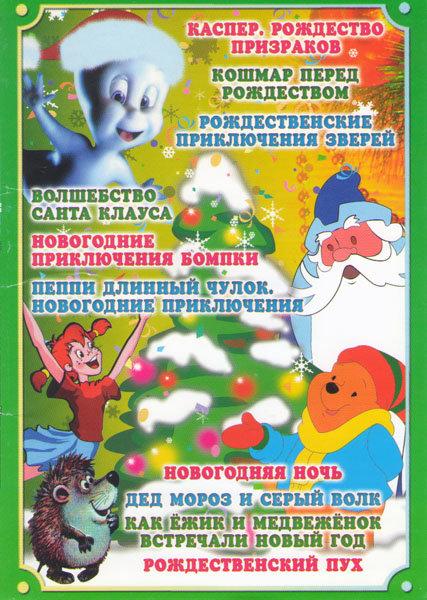 Каспер Рождество призраков / Кошмар перед рождеством / Рождественские приключения зверей / Волшебство Санта Клауса / Новогодние приключения Бомпки / П на DVD