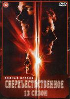 Сверхъестественное 13 Сезон (23 серии) (3 DVD)