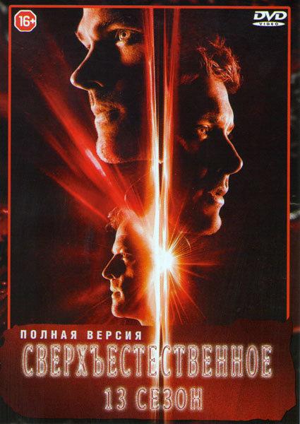Сверхъестественное 13 Сезон (23 серии) (3 DVD) на DVD
