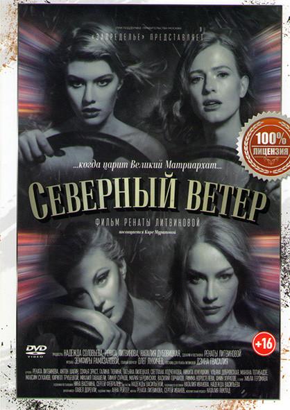 Северный ветер* на DVD