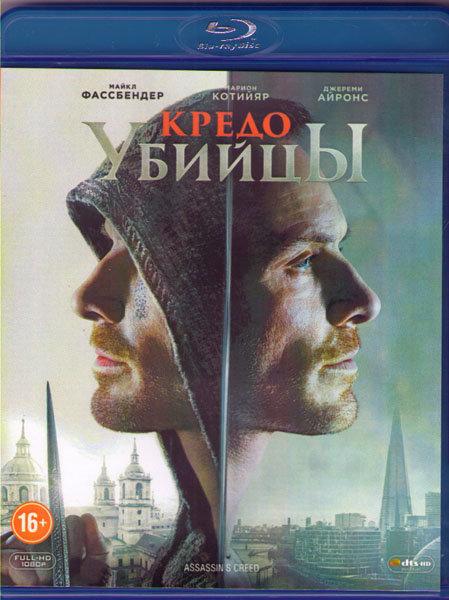 Кредо убийцы (Blu-ray)* на Blu-ray