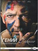 Гений 2 Сезон Пикассо (10 серий) (2 DVD)
