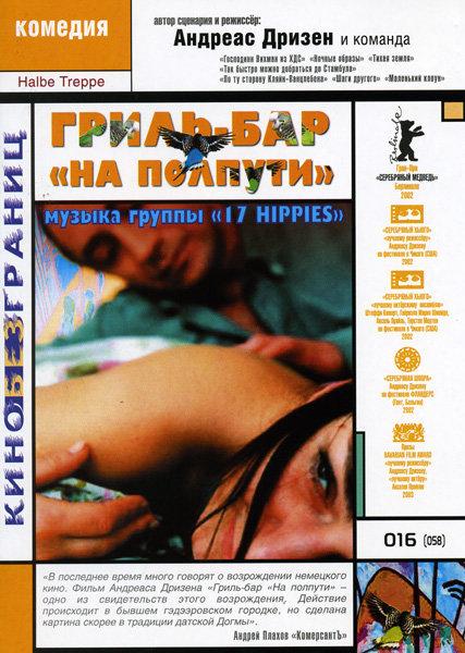 Гриль-бар На полпути  на DVD