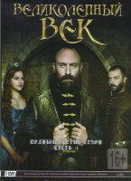 Великолепный век 3 Сезон 1 Часть (12 серий) (2 DVD)