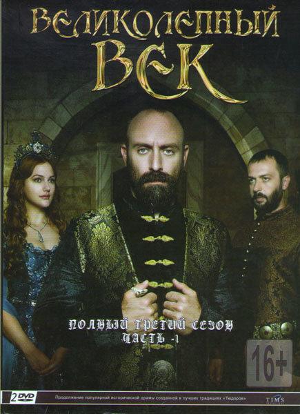Великолепный век 3 Сезон 1 Часть (12 серий) (2 DVD) на DVD