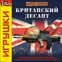 Линия фронта Британский десант (PC DVD)