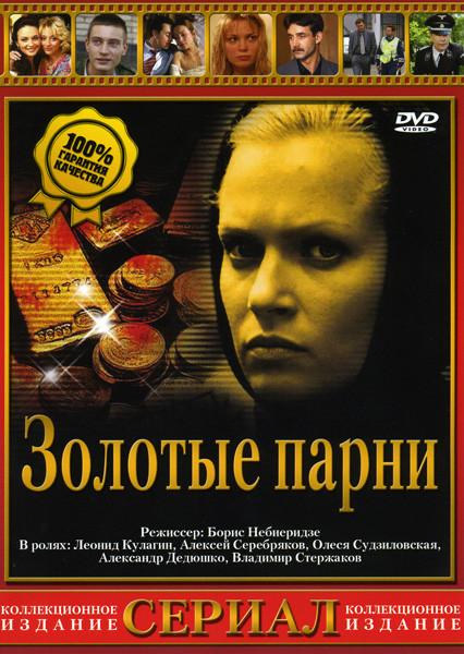 Золотые парни (14 серий) на DVD