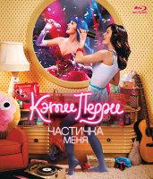 Кэти Перри Частичка меня (Blu-ray)