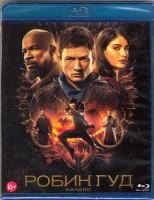 Робин Гуд Начало (Blu-ray)