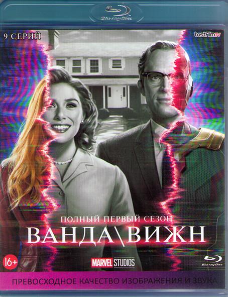Ванда / Вижн 1 Сезон (9 серий) (Blu-ray)* на Blu-ray