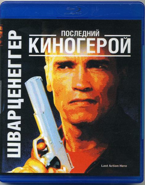 Последний киногерой (Blu-ray)*