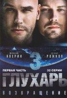 Глухарь 3 (32 серии) (2 DVD)