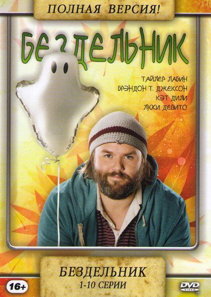 Бездельник (10 серий) на DVD
