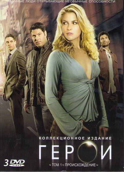 Герои 1 Том Происхождение (23 серии) (3 DVD) на DVD