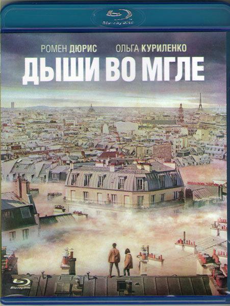 Дыши во мгле (Blu-ray)