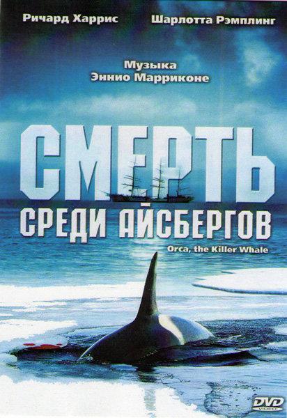 Смерть среди айсбергов на DVD