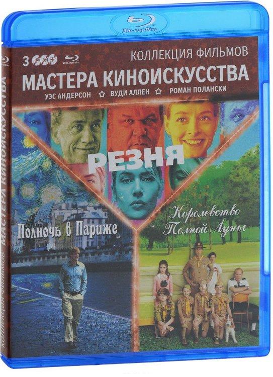 Резня / Полночь в Париже / Королевство полной луны (3 Blu-ray) на Blu-ray