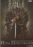 Игра престолов 2 Сезон (10 серий) (5 DVD)