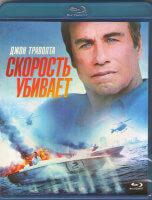 Скорость убивает (Blu-ray)