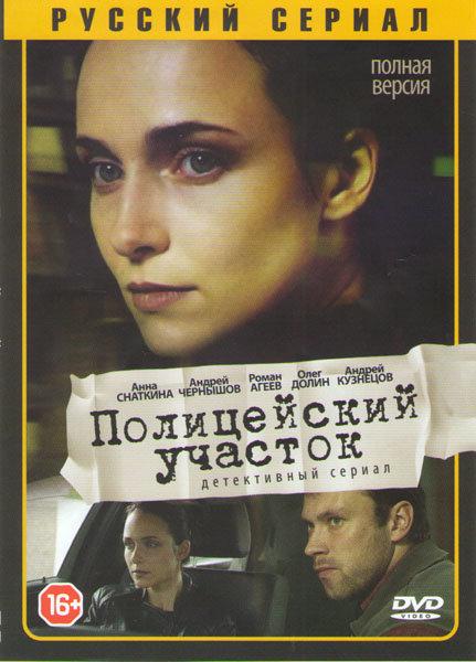 Полицейский участок (16 серий) на DVD