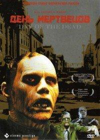 День живых мертвецов (Без полиграфии!) на DVD