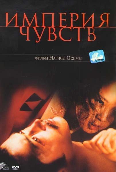 Империя чувств   на DVD