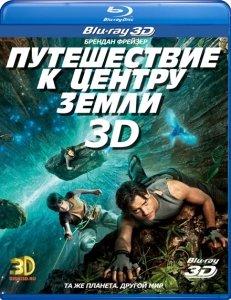 Путешествие к центру земли 3D+2D (Blu-ray 50GB) на Blu-ray
