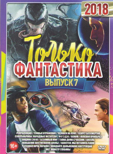 Только фантастика 7 Выпуск Подарочный!