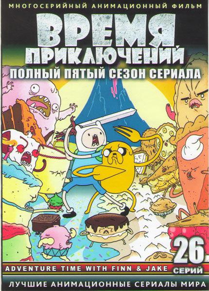 Время приключений (Время приключений с Финном и Джейком) 5 Сезон (26 серий) (2 DVD) на DVD