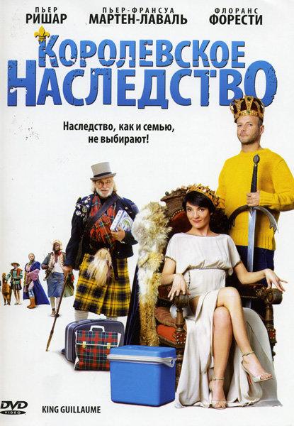 Королевское наследство на DVD