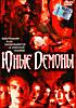 Юные Демоны  на DVD