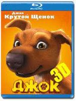 Джок 3D+2D (Blu-ray)