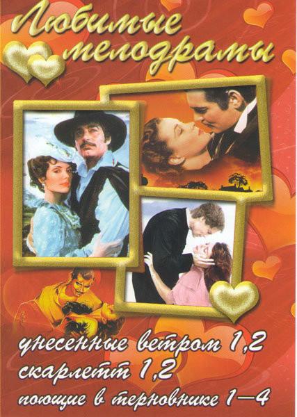Скарлетт 1,2 / Унесенные Ветром 1,2 / Поющие в терновнике 1-4  (Любимые мелодрамы) на DVD