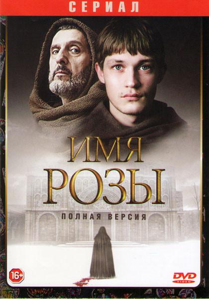 Имя Розы (8 серий) на DVD