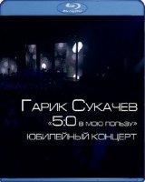 Гарик Сукачев 5:0 В Мою Пользу Юбилейный Концерт (Blu-ray)