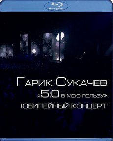 Гарик Сукачев 5:0 В Мою Пользу Юбилейный Концерт (Blu-ray)* на Blu-ray